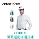 POSMA PGM 男裝 長袖 運動 休閒 涼感 防曬 藍 YF001MBLU