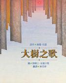 書立得-大樹之歌 (二版)