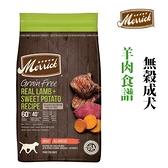◆MIX米克斯◆美國 Merrick奇跡 成犬無穀羊肉 4LB 犬飼料