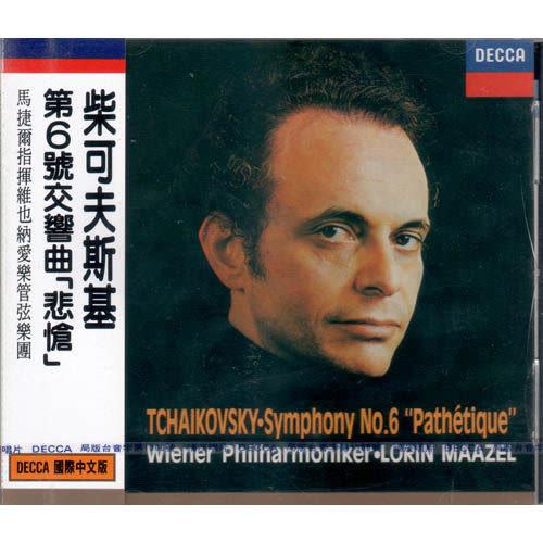 國際中文版133 柴可夫斯基第6號交響曲 悲愴   (購潮8)