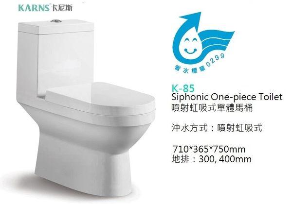 噴射虹吸式單體馬桶 K85 白色 安逸衛浴館