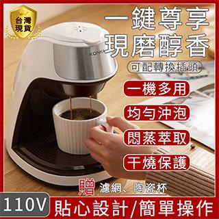 (現貨)110v康佳美式滴漏咖啡機家用小型多功能半自動辦公室迷你可攜式泡茶機