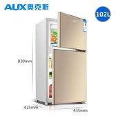 BCD-102AC冰箱家用小型冰箱雙門式冷凍冷藏電冰箱宿舍 220V 亞斯藍