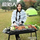 原始人家用燒烤架5人以上戶外野外木炭燒烤爐全套碳烤肉爐子工具中元節 igo