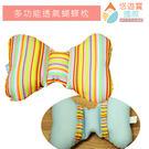 【悠遊寶國際--MIT手作的溫暖】多功能透氣蝴蝶枕(條紋七彩--背面藍)
