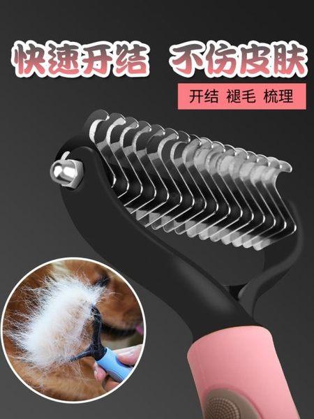 寵物除毛器寵物專用狗毛梳子金毛泰迪狗狗用品大型犬開結刀打結脫毛梳毛器刷 全網最低價