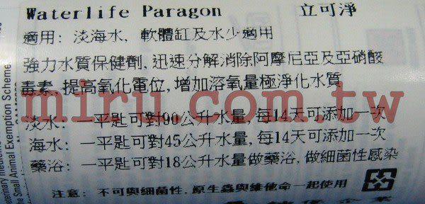 【西高地水族坊】英國Waterlife 立可淨Parago(140g)