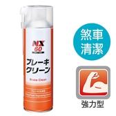 NX60煞車洗淨劑 煞車清洗劑 強力除油清潔劑 煞清劑 煞車清潔劑 日本原裝進口