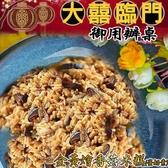 高興宴(大囍臨門)-南投特色金黃燴香菇素米糕600g(適合6人份)
