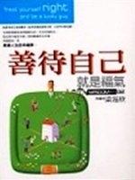 二手書博民逛書店 《善待自己就是福氣-WISDOM系列2》 R2Y ISBN:9867715365│梁海欣