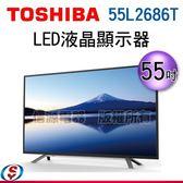 【信源電器】55吋【TOSHIBA東芝 LED液晶顯示器+視訊盒】55L2686T  (不含安裝)