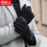 麂皮絨男士手套秋冬季防風保暖觸屏反絨手套騎 亞斯藍