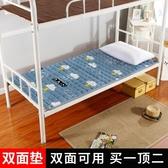 床墊 水洗雙面學生床墊兒童單人床上下鋪榻榻米軟墊宿舍0.9/1.2m 萬寶屋