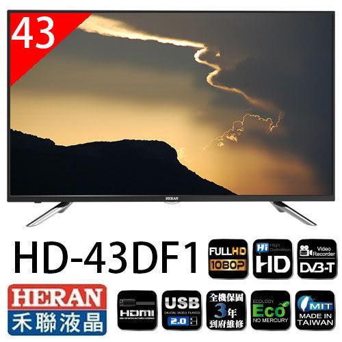 淘禮網 【HERAN禾聯】43吋LED液晶顯示+視訊盒(HD-43DF1)