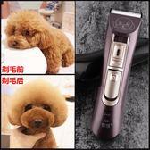 泰迪專用小狗狗剃毛器寵物電推剪毛神器貓咪電動推毛工具狗毛推子 lh182 『男人範』