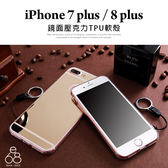 E68精品館 鏡面 iPhone 7 Plus / 8 Plus 手機殼 鏡子 自拍 軟保護套 保護殼 玫瑰金 壓克力 背蓋