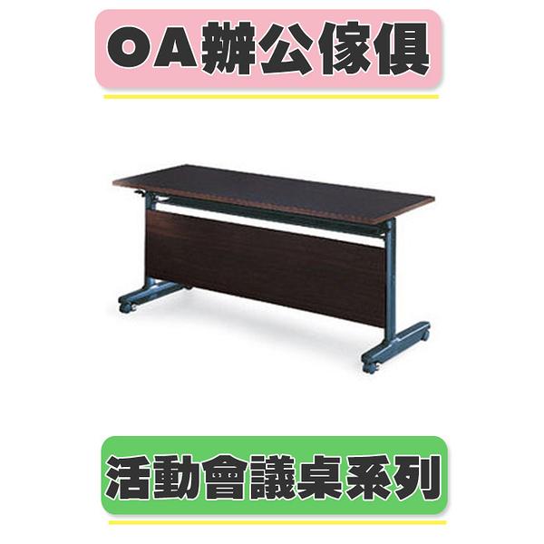 西瓜籽【辦公傢俱】PUT-1560E  黑胡桃木折合式會議桌