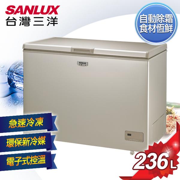 SANLUX台灣三洋 236L 上掀式無霜冷凍櫃 SCF-236GF 含原廠配送及拆箱定位