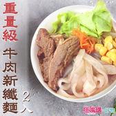 【搭嘴好食】重量級窈窕新纖麵-低卡大塊牛肉 2入(紅燒/紹興酒燉)