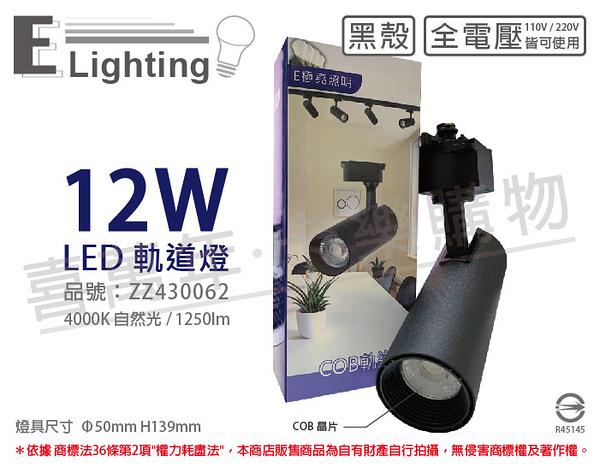 E極亮 LED 12W 4000K 自然光 25度 全電壓 黑殼 COB 軌道燈 投射燈 _ ZZ430062