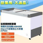 德國利勃 LIEBHERR 436公升 玻璃推拉冷凍櫃 EFE-4202
