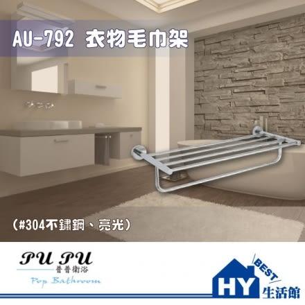 衛浴配件精品 AU-792 衣物毛巾架 -《HY生活館》水電材料專賣店