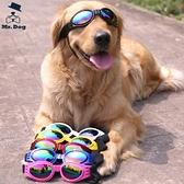 寵物眼鏡 狗狗眼鏡小型中型大型金毛拉布拉多犬貓狗寵物眼鏡狗狗墨鏡護目鏡 米家