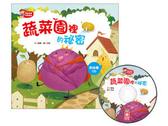 【科學類繪本】寶寶探索科學繪本:蔬菜園裡的祕密彩色精裝書故事CD