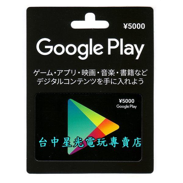 【日本點數卡 可刷卡】☆ Google play gift card 5000點 儲值卡 ☆【台中星光電玩】