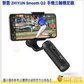 智雲 ZHIYUN Smooth Q2 手機三軸穩定器 直播 錄影 戶外 運動 正成公司貨18個月保固