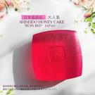 新品日本制 SHISEIDO資生堂 RUBY RED 潤紅蜂蜜香皂100g 台灣資生堂公司商品 [ IRiS 愛戀詩 ]