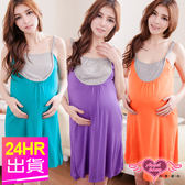 哺乳衣 綠/橘/紫 陽光動人 連身孕婦洋裝月子服 舒適居家服睡衣套裝 天使甜心Angel Honey