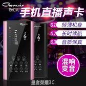 手機聲卡耳機戶外直播設備主播美化聲音變聲器專用外接聲卡手機電腦通用 生活故事