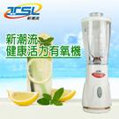 新潮流健康活力有氧機-單杯組 TSL-122(A)