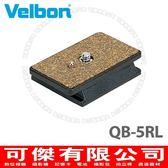 可傑 全新 Velbon QB-5RL 快拆板 適用CX-586/C-500 PH-358 立福公司貨