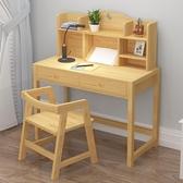 實木兒童學習桌家用寫字桌椅套裝小孩學生書桌升降寫字臺簡約課桌【免運】