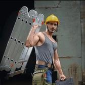 多 折疊梯子鋁合金加厚人字梯家用梯伸縮升降閣樓工程梯