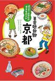 (二手書)美食吃飽飽:京都