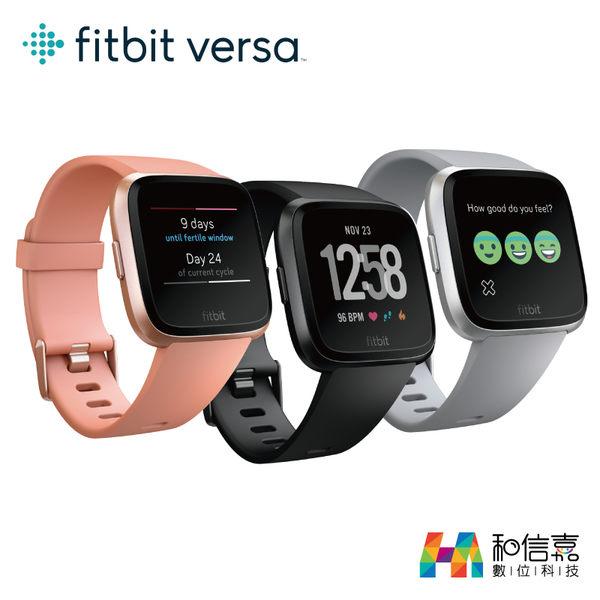 【和信嘉】Fitbit Versa 智慧手錶 智能健身手環 GPS連接 行動支付 一卡通 台灣群光公司貨