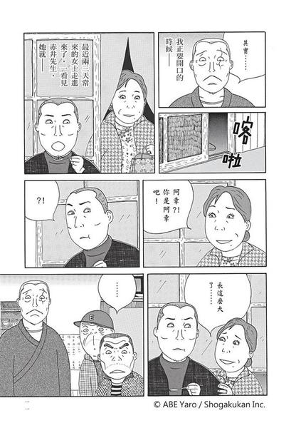 深夜食堂(21)