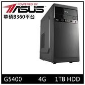 (八代Pentium系列)華碩B360平台[暮光鋼彈]雙核電腦