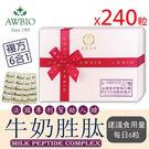 快速出貨-【美陸生技】法國牛奶胜肽膠囊禮盒(共240粒/2盒)