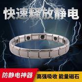 (交換禮物 聖誕)尾牙 防靜電手環人體男女情侶鈦鋼鍺銀色能量手鏈靜電手去除靜電消除器