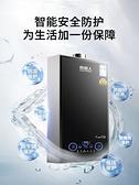 電熱水器 電家用煤氣液化氣天然氣恒溫12升平衡式強排洗澡 阿宅