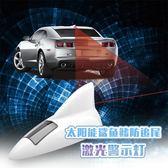 警示燈 太陽能激光燈汽車鯊魚鰭天線車頂尾翼LED爆閃警示燈防追尾裝飾燈