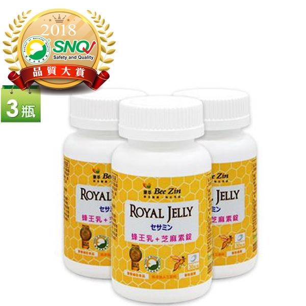 BeeZin康萃 高活性蜂王乳芝麻素錠3瓶組