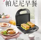麵包機 220V 三明治機早餐機帕尼尼機烤面包片機吐司機家用煎蛋煎牛排雙面加熱 玩趣3C