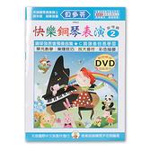 小叮噹的店- IN822 《貝多芬》快樂鋼琴表演-2+動態樂譜DVD