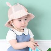 嬰兒帽子夏季薄款防曬太陽帽男女童寶寶遮陽帽漁夫盆帽網涼帽