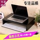 螢幕架 筆記本增高架液晶電腦托架辦公桌收...